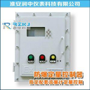 定量控制器(仪)