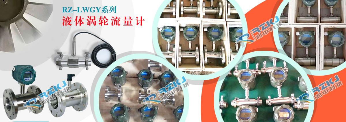 液体涡轮流量计选型