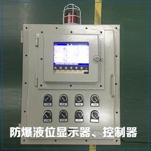 防爆液位控制器