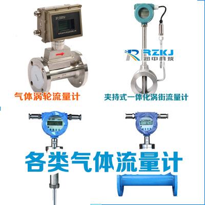 **生产热式气体质量、涡轮、流量计厂家选型