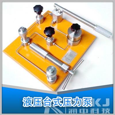 液压台式压力泵