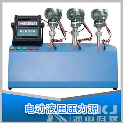 电动液压压力源