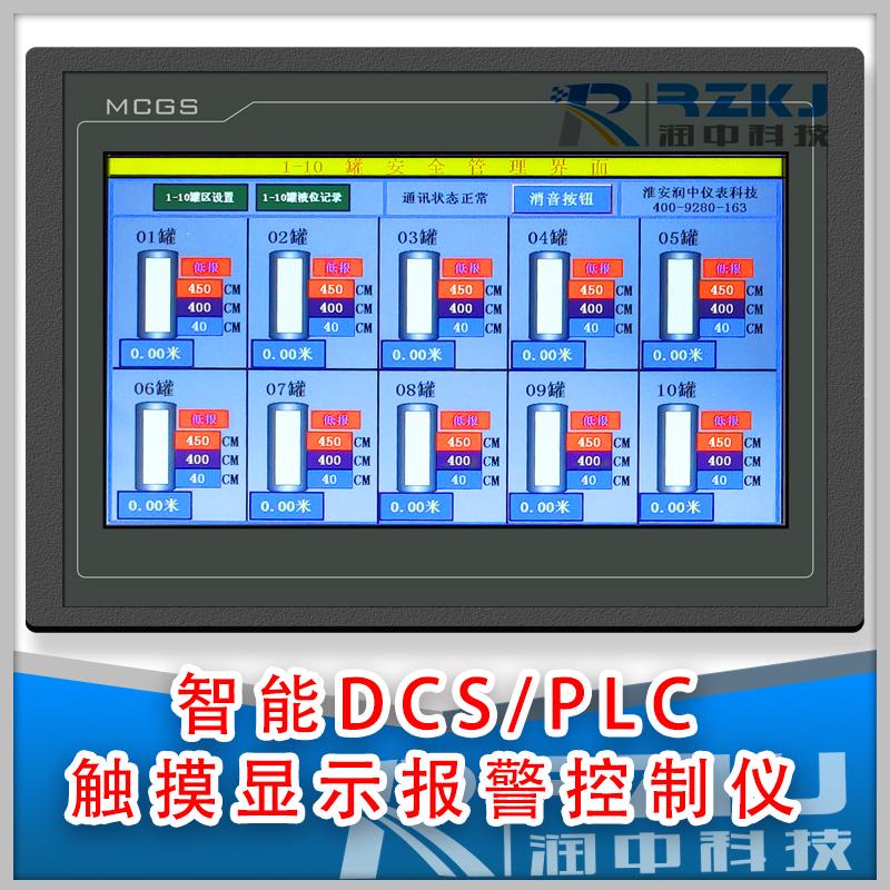 GPRS无线远传装置/热网监控智能管理系统