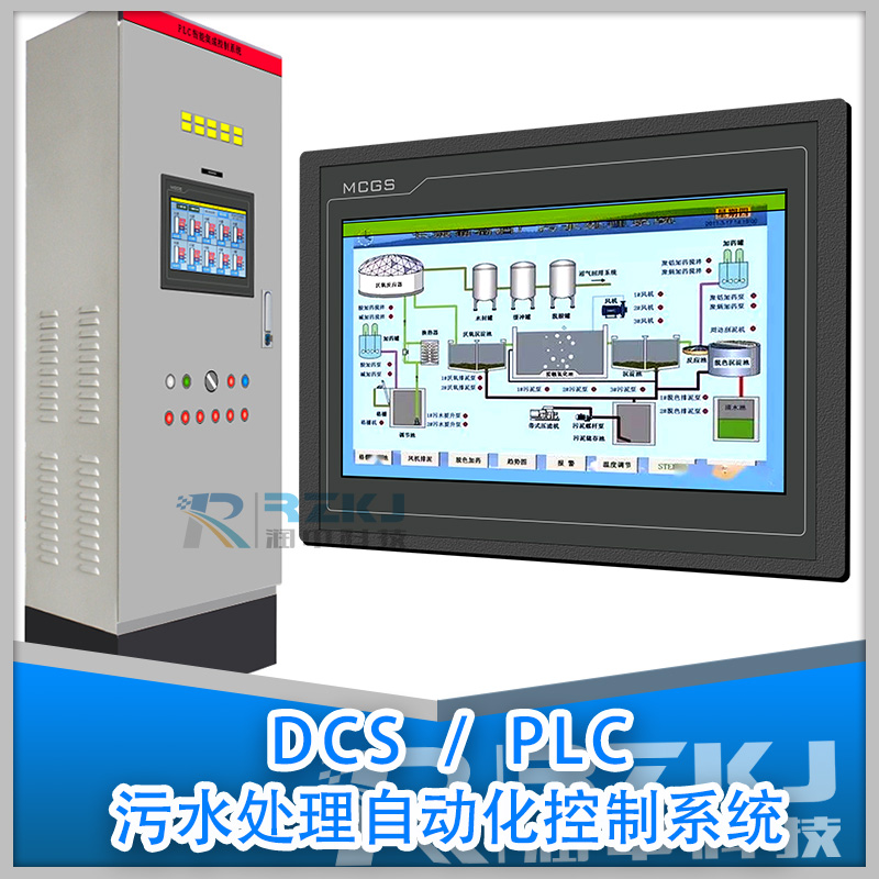 PLC污水处理自动化控制系统