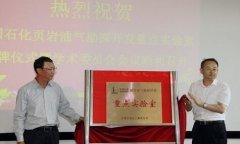 中石化页岩气重点实验室成立 翻开中国清洁能源新篇章