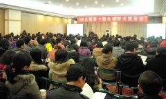 三大科学仪器仪表学术交流会十一月末相聚武汉