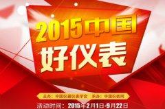 """2015""""中国好仪表""""重磅出击 报名工作正式启动"""