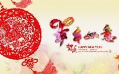 润中仪表科技向各位领导、各界朋友、各位同仁恭贺新春