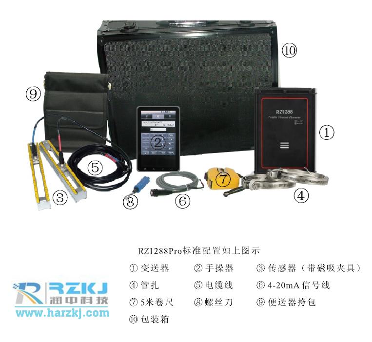 手持式超声波流量计套装