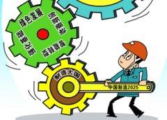 未来如何打造一个值得期待的中国版制造工业4.0