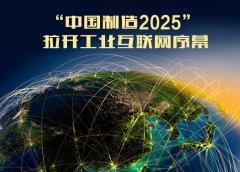 """""""中国制造2025""""工业5大领域试点方案大幕正式拉开"""