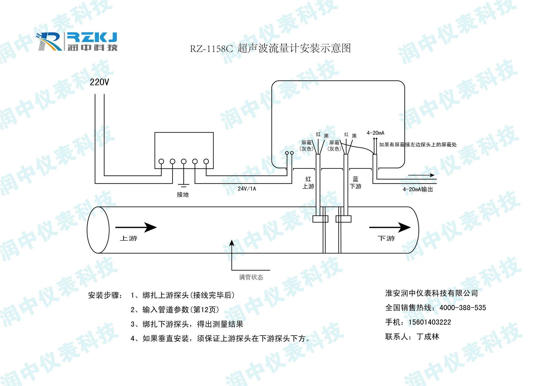 超声波流量计变送器电气连接,如图