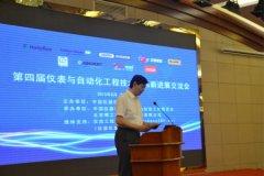 中国第四届仪表自动化工程技术交流会在北京隆重召开