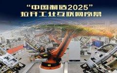 """智能制造将成为""""中国制造2025""""的主旋律"""