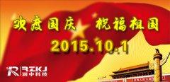润中仪表科技2015年国庆节放假通知