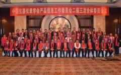 """中国仪器仪表学会确定""""2016年中国好仪表""""评选办法"""