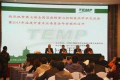 第七届温度测量与控制技术学术交流会召开