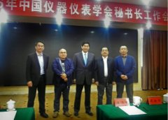2016年国内仪器仪表学会秘书长工作会议召开