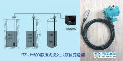RZ-JY500投入式液位计工作原理及在液肥中应用案例