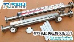 磁翻板液位计主导管内衬四氟防腐设计简要说明