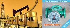 原油流量计在现场使用中常见的8个问题及解决办法