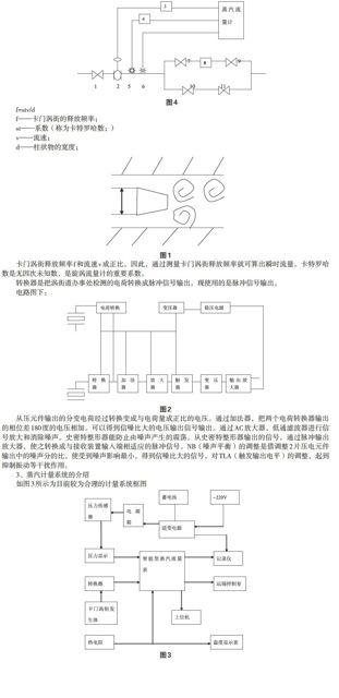 电路图下:     图2     从压元件输出的分变电荷经过转换变成与