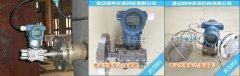 差压液位变送器在造纸厂制浆生产中的情况及注意事项