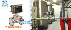 天然气流量计在自动计量系统中的安全性解决方案