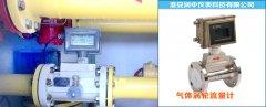 涡轮流量计应用于燃气计量时的温压补偿分析