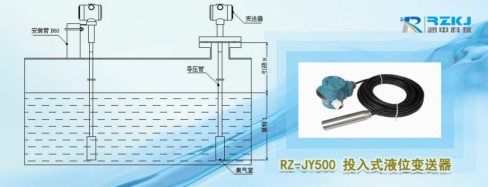 静压投入式液位变送器