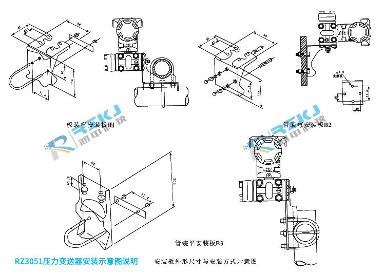 3051压力变送器接线图及安装使用说明