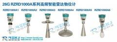 26G高频雷达液位计优势及在不同介质测量中的选型