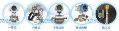 关于电磁流量计的常规的6种分类方法