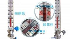 磁翻板液位计显示面板磁翻板与磁翻柱的区别
