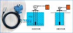 流动与静止水流环境下的投入式液位变送器安装方式