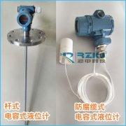 电容式液位计的产品优势及需要规避的安装误区
