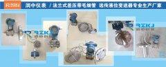 差压变送器和压力变送器在产品结构及选型、安装上的区别