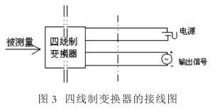 四线制变换器的接线图