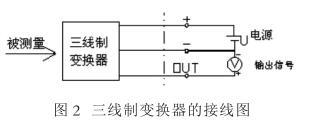 三线制变换器的接线图