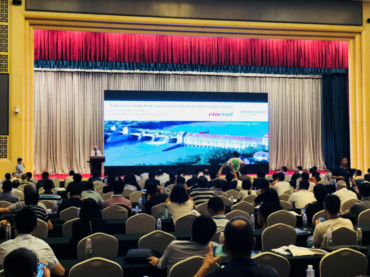 2018年全国流量计量学术交流会在重庆成功举办