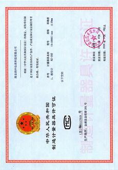 磁翻板液位计生产许可证