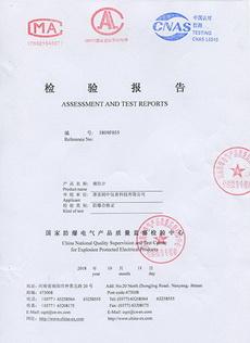 防爆合格证检验证书