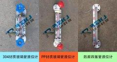 玻璃管液位计的日常维护保养措施及清洗污垢技巧