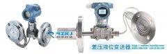 差压液位变送器在冷却水缓冲箱液位指示偏差原因分析及处理