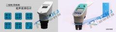 超声波液位计用于测量冷却水塔液位的参数设定及安装说明