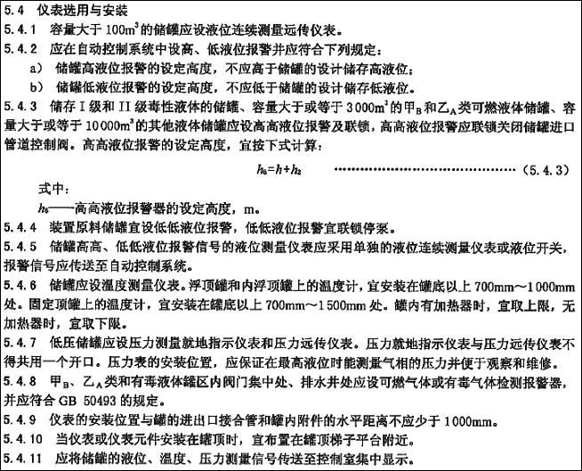 SH/T 3007-2014石油化工储运系统罐区设计规范