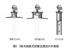 雷达液位计应用于油品罐区液位计量中案例分析