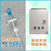 关于浮球液位开关、磁翻板液位开关等液位报警开关的结构和特性