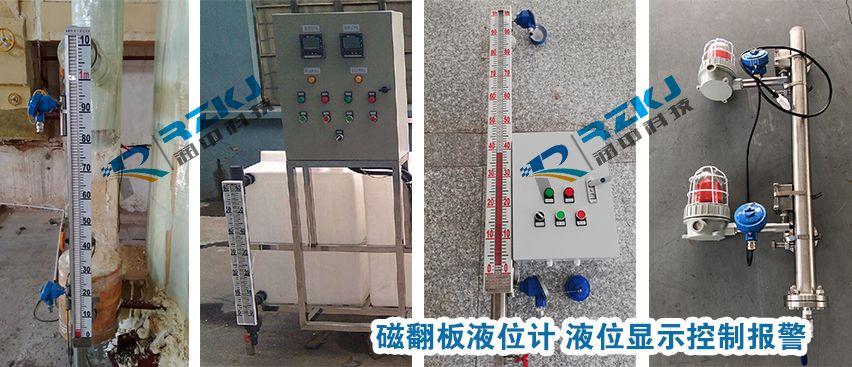 磁翻板液位计控制仪