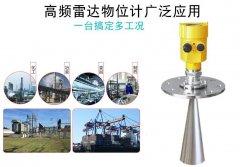 改进型雷达液位计在槽体液位测量中的影响因素及应用特点